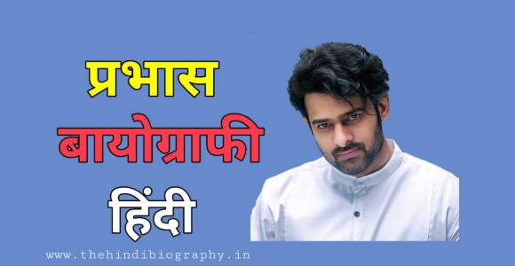 Prabhas Biography in Hindi, Age, Height, Wife and Full Name