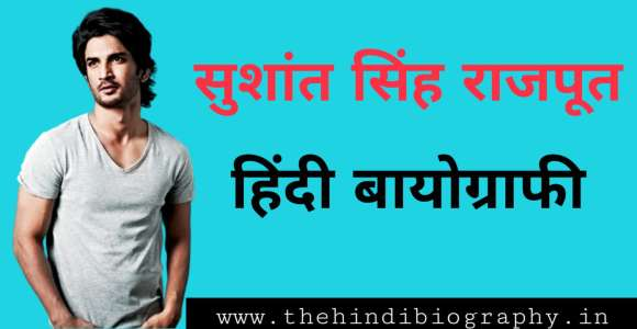 Sushant Singh Rajput Biography in Hindi, Movies, Wife & Age